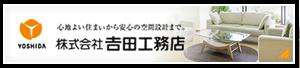 株式会社吉田工務店